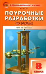 Перышкина А.В. Физика. 8 класс. Поурочные планы к учебнику