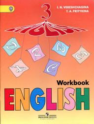 Верещагина И.Н., Притыкина Т.А. Английский язык. 3 класс. Рабочая тетрадь