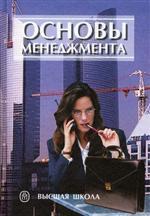 Вачугова Д.Д. Основы менеджмента. Под редакцией