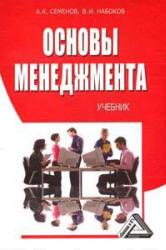 Семенов А.К., Набоков В.И. Основы менеджмента