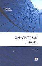 Ионова А.Ф, Селезнева Н.Н. Финансовый анализ