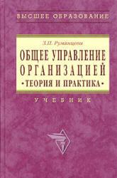 Румянцева З.П. Общее управление организацией. Теория и практика