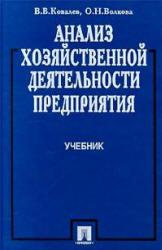 Ковалев В.В., Волкова О.Н. Анализ хозяйственной деятельности предприятия
