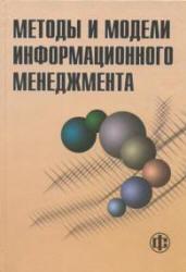 Кострова А.В. Методы и модели информационного менеджмента. Под редакцией