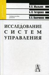 Мыльник В.В., Титаренко Б.П., Волочиенко В.А. Исследование систем управления