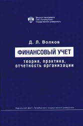 Волков Д.Л. Финансовый учет: теория, практика, отчетность организации