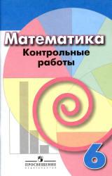 Кузнецова Л.В., Минаева С.С. и др. Математика. 6 класс. Контрольные работы
