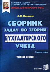 Железнова Л.М. Сборник задач по теории бухгалтерского учета