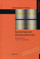 Бочкарева И.И., Левина Г.Г. Бухгалтерский финансовый учет