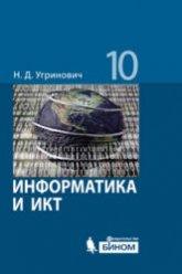 Угринович Н.Д. Информатика и ИКТ. 10 класс. Базовый уровень