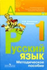 Климанова Л.Ф., Макеева С.Г. Уроки русского языка. 1 класс. Пособие для учителя