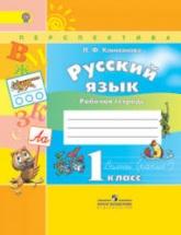 Климанова Л.Ф. Русский язык. 1 класс. Рабочая тетрадь