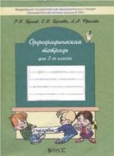 Бунеев Р.Н., Бунеева Е.В., Фролова Л.А. Орфографическая тетрадь для 2-го класса