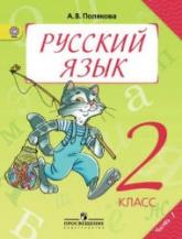 Полякова А.В. Русский язык. 2 класс. В 2 частях