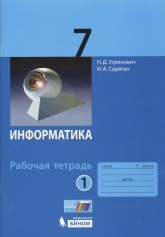 Угринович Н.Д., Серёгин И.А. Информатика. 7 класс. Рабочая тетрадь в 2 частях