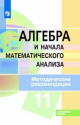 Пратусевич М.Я. и др. Алгебра и начала математического анализа. 11 класс. Углубленный уровень. Методические рекомендации