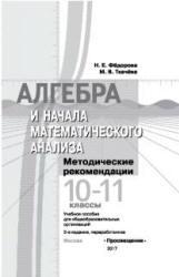 Федорова Н.Е., Ткачева М.В. Алгебра и начала математического анализа. Методические рекомендации. 10-11 классы