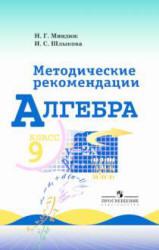 Миндюк Н.Г., Шлыкова И.С. Алгебра. 9 класс. Методические рекомендации