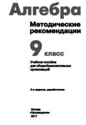 Суворова С.Б., Бунимович Е.А. Алгебра. 9 класс. Методические рекомендации