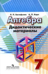Евстафьева Л.П., Карп А.П. Алгебра. Дидактические материалы. 7 класс