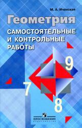Иченская М.А. Геометрия. Самостоятельные и контрольные работы: 7-9 классы