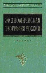 Видяпина В.И. Экономическая география России. Под редакцией