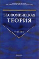 Грязновой А.Г., Чечелевой Т.В. Экономическая теория. Под редакцией