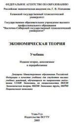 Журавлевой Г.П. и др. Экономическая теория. Под редакцией