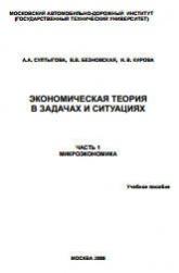 Султыгова А.А. и др. Экономическая теория в задачах и ситуациях. В 3 частях
