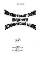 Савин К.Н. Экономическая теория: введение в экономический анализ. Курс лекций