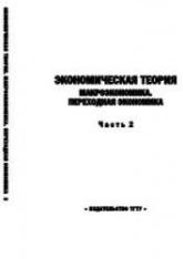 Герасимов Б.И., Косов Н.С., Дробышева В.В. и др. Экономическая теория. Ч.2. Макроэкономика. Переходная экономика