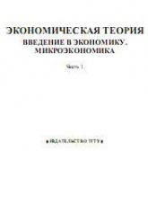 Герасимов Б.И., Косов Н.С., Дробышева В.В. и др. Экономическая теория. Ч.1. Введение в экономику. Микроэкономика