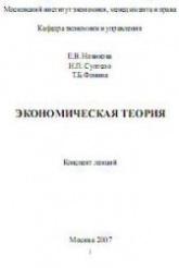 Новикова Е.В. и др. Экономическая теория. Конспект лекций