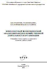 Герасимов Б.И. и др. Комплексный экономический анализ финансово-хозяйственной деятельности организации