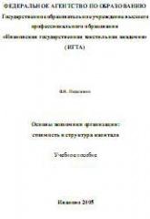 Подолякин В.И. Основы экономики организации: стоимость и структура капитала
