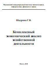 Шадрина Г.В. Комплексный экономический анализ хозяйственной деятельности