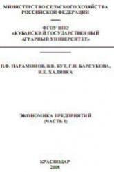 Парамонов П.Ф. и др. Экономика предприятий. В 2-х частях
