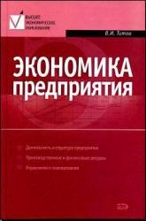 Титов В.И. Экономика предприятия