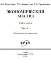 Герасимов Б.И, Коновалова Т.М, Спиридонов С.П. Экономический анализ. Ч. 1