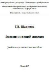Шадрина Г.В. Экономический анализ