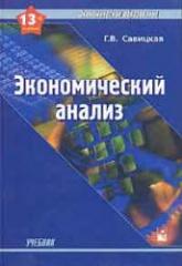 Савицкая Г.В. Экономический анализ