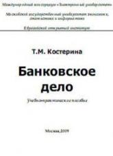 Костерина Т.М. Банковское дело