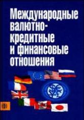 Красавиной Л.Н. Международные валютно-кредитные и финансовые отношения. Под редакцией