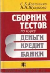 Коваленко С.Б., Шулькова Н.Н. Сборник тестов по курсу 'Деньги, кредит, банки'