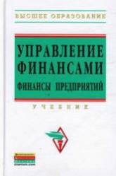 Володина А.А. Управление финансами. Финансы предприятий. Под редакцией