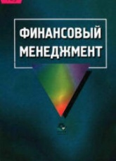 Самсонова Н.Ф. Финансовый менеджмент. Под редакцией