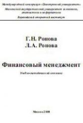Ронова Г.Н., Ронова Л.А. Финансовый менеджмент