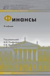 Романовского М.В., Врублевской А.В., Сабанти В.М. Финансы. Под редакцией