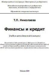 Николаева Т.П. Финансы и кредит