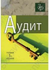 Подольского В.И. Аудит. Под редакцией